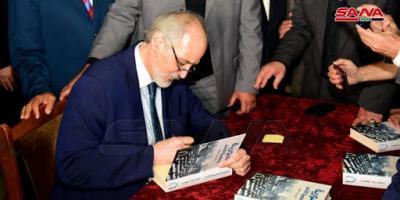 """حفل توقيع كتاب """"سورية وعصبة الأمم"""" للدكتور بشار الجعفري في مكتبة الأسد"""