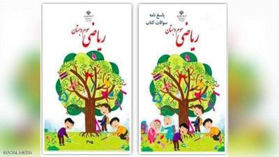 """حذف """"مشهد لبنات"""" من كتاب مدرسي في إيران !"""