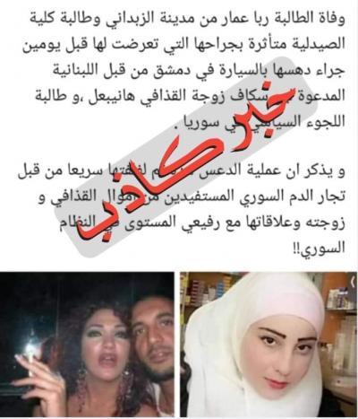 لا صحة لما نشرته صفحات وسائل التواصل الاجتماعي حول وفاة الطالبة ربا عمار