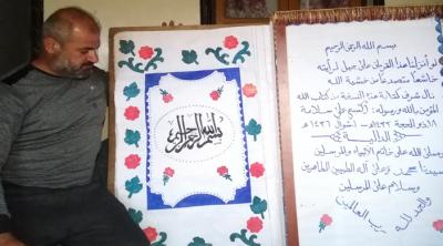 بعد عمل 3 سنوات ونصف.. أكبر نسخة قرآنية بخط اليد في ريف اللاذقية