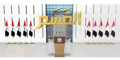الرئيس الأسد يؤدي يؤدي القسم الدستوري رئيساً للجمهورية العربية السورية