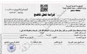 وزارة الأوقاف السورية تحذر: فتنة و مؤامرة تستهدف الوزارة
