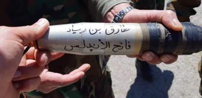 بالصور : الجيش السوري يسقط طائرة مسيرة للمسلحين كتبت عليها هذه الرسالة