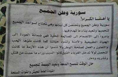 الطيران السوري يلقي مناشير تدعو للمصالحة في إدلب