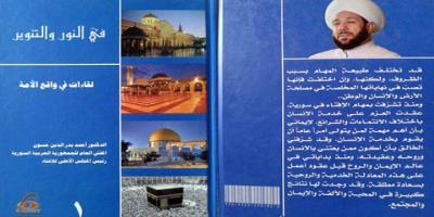الدكتور أحمد بدر الدين حسون يوثق لواقع المؤامرة على سورية بكتابه (في النور والتنوير)