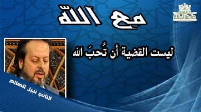 هل الحرّ هو الذي يضع عقيدته وراء عقله و يطلق عقله من أسر إرادته  ؟
