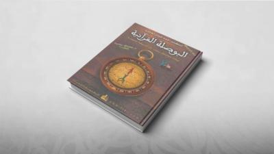 «البوصلة القرآنية»: كيف تخرجنا من مأزقنا المعاصر؟