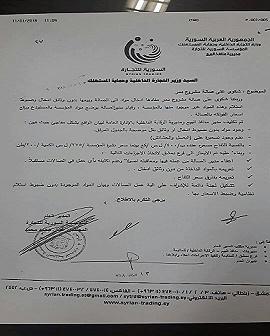 إعفاء مدير صالة السورية للتجارة في مشروع دمر بدمشق