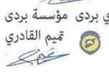 """توقيع تميم القادري مرفق بشعار """"الخوذات البيضاء"""""""